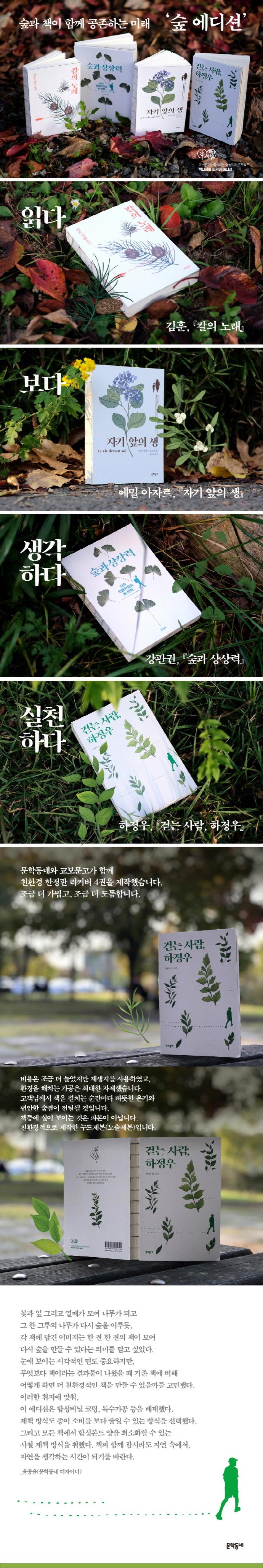 숲과 상상력(책다시숲 리커버 에디션) 도서 상세이미지