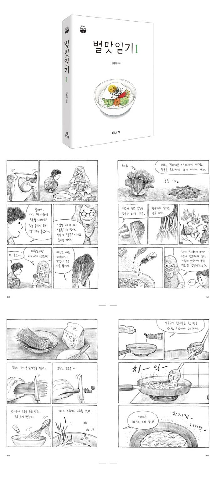 별맛일기. 1(보리 만화밥 4) 도서 상세이미지