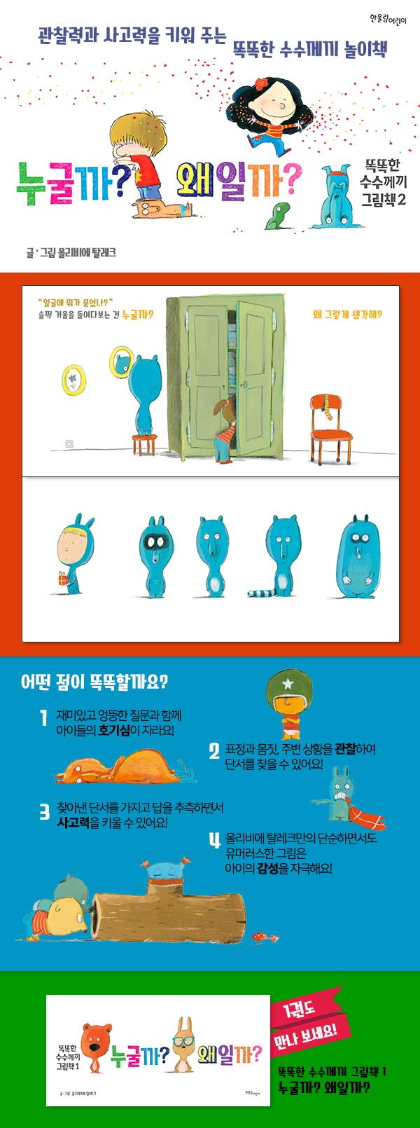 똑똑한 수수께끼 그림책. 2: 누굴까? 왜일까?(한울림그림책컬렉션 20)(양장본 HardCover) 도서 상세이미지