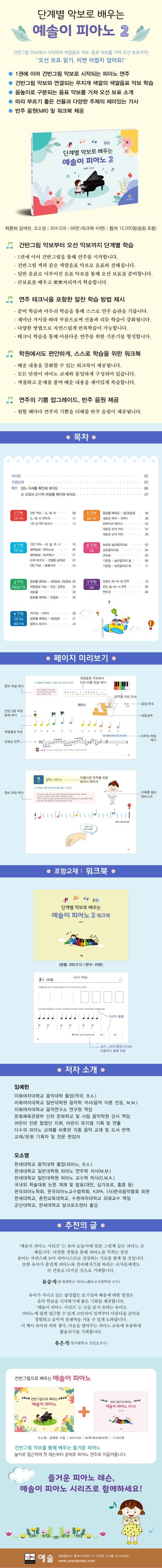예솔이 피아노. 2(단계별 악보로 배우는) 도서 상세이미지