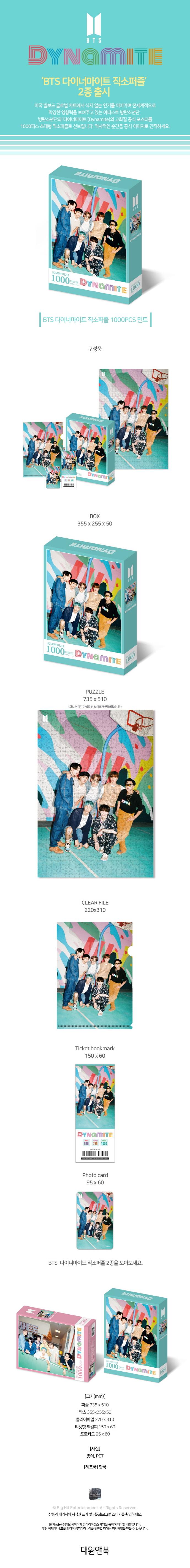 BTS 다이너마이트 직소퍼즐 1000피스 민트(인터넷전용상품) 도서 상세이미지