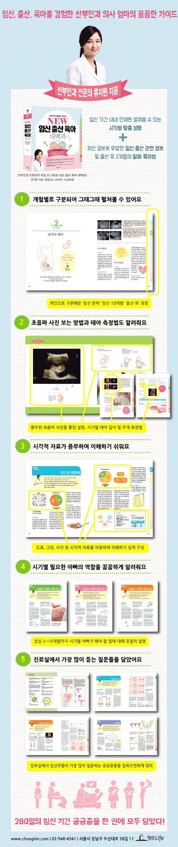 New 임신 출산 육아 대백과(산부인과 전문의가 직접 쓴) 도서 상세이미지
