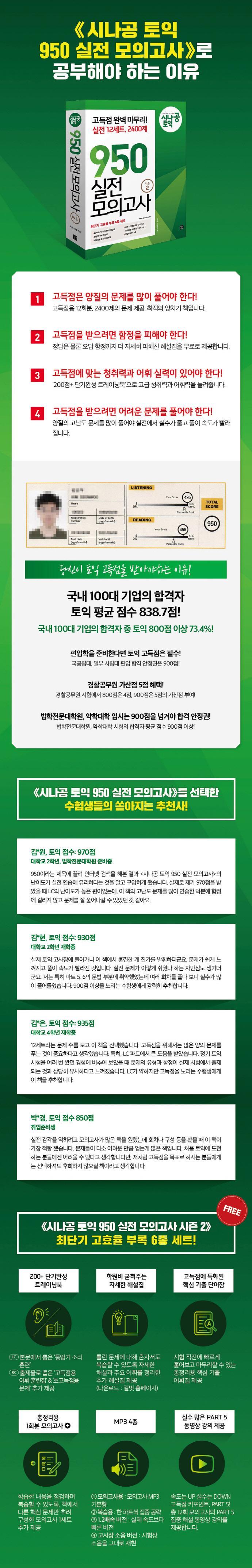 시나공 토익 950 실전 모의고사 시즌2(12회분, 2400제) 도서 상세이미지