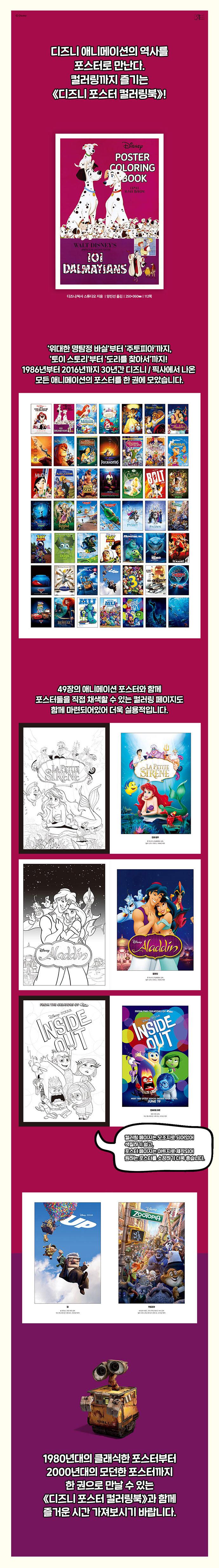 디즈니 포스터 컬러링북 도서 상세이미지