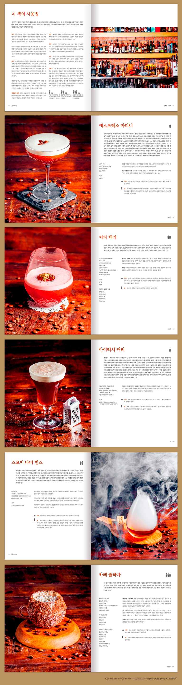 커피 칵테일(양장본 HardCover) 도서 상세이미지