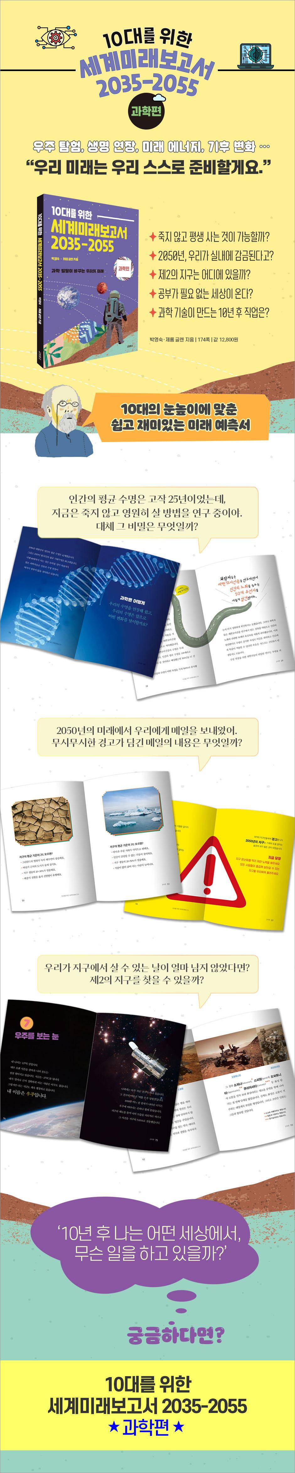 세계미래보고서 2035-2055: 과학편(10대를 위한) 도서 상세이미지
