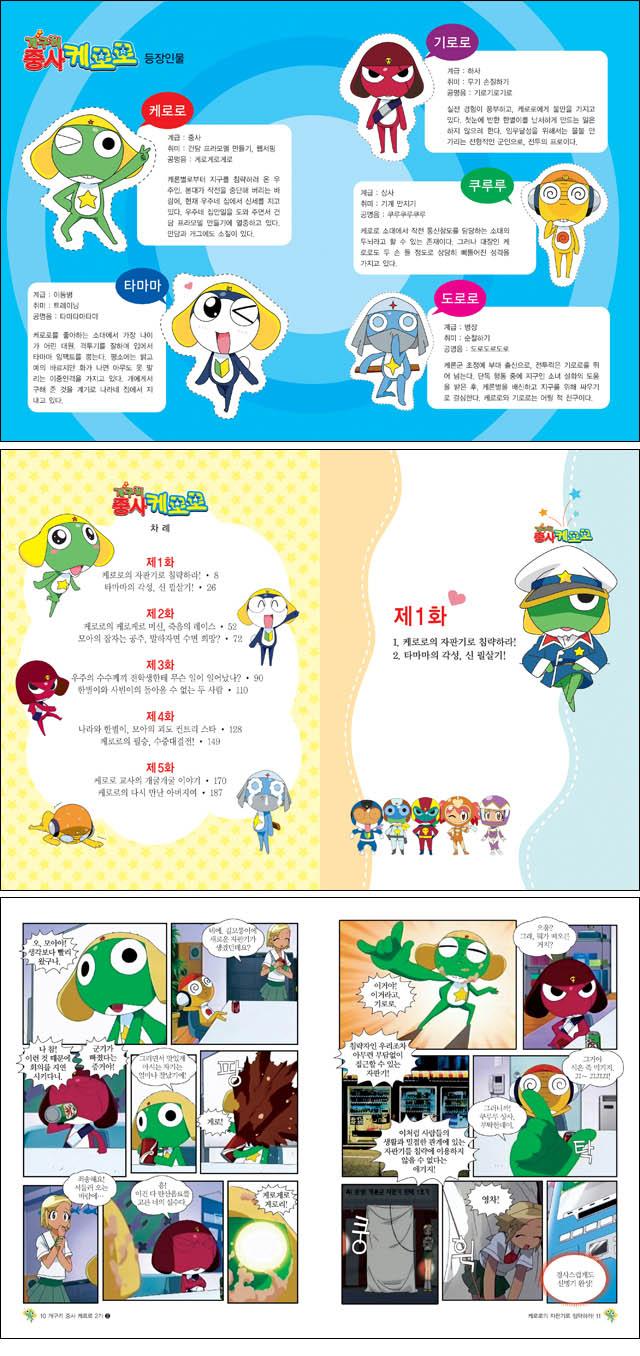 개구리 중사 케로로 2기. 2(TV 인기만화 영화 시리즈) 도서 상세이미지