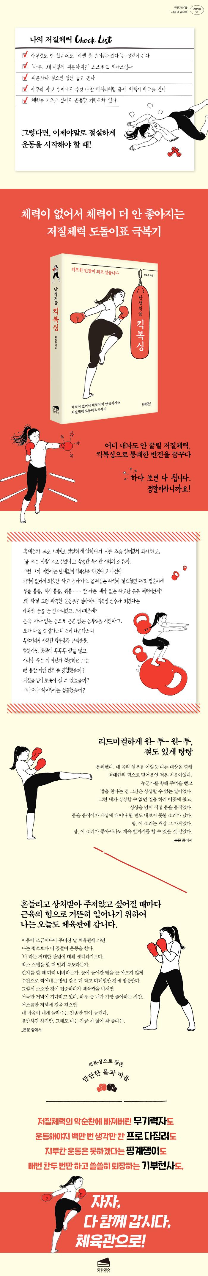 난생처음 킥복싱(난생처음 시리즈 1) 도서 상세이미지