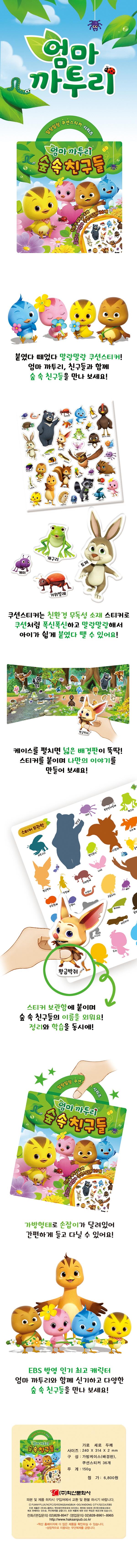 엄마 까투리 숲 속 친구들(말랑말랑 쿠션스티커 시리즈) 도서 상세이미지