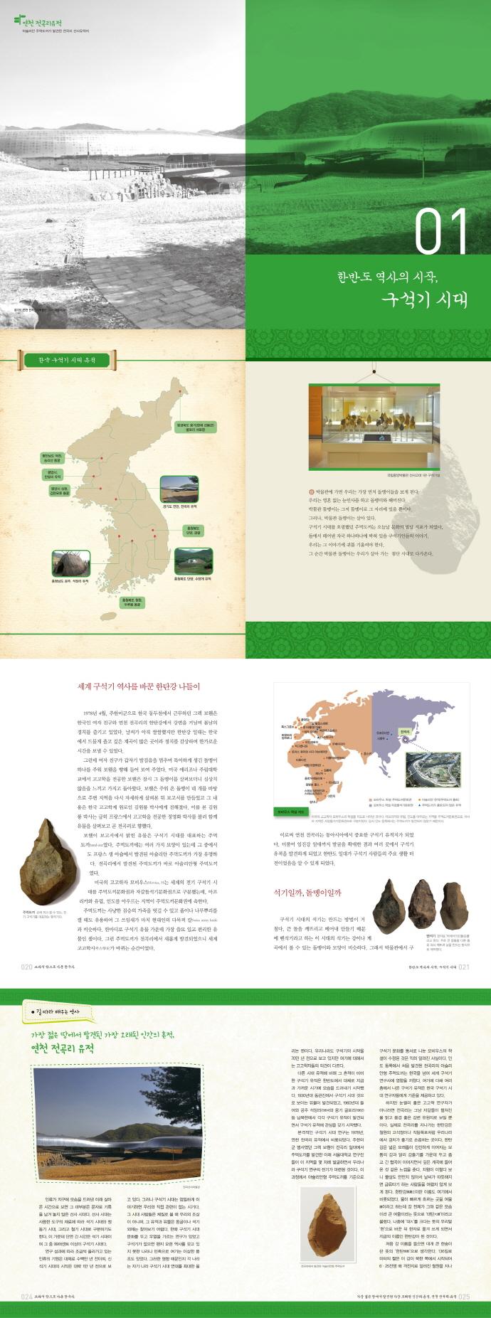 교과서 밖으로 나온 한국사: 선사~고려 편 도서 상세이미지