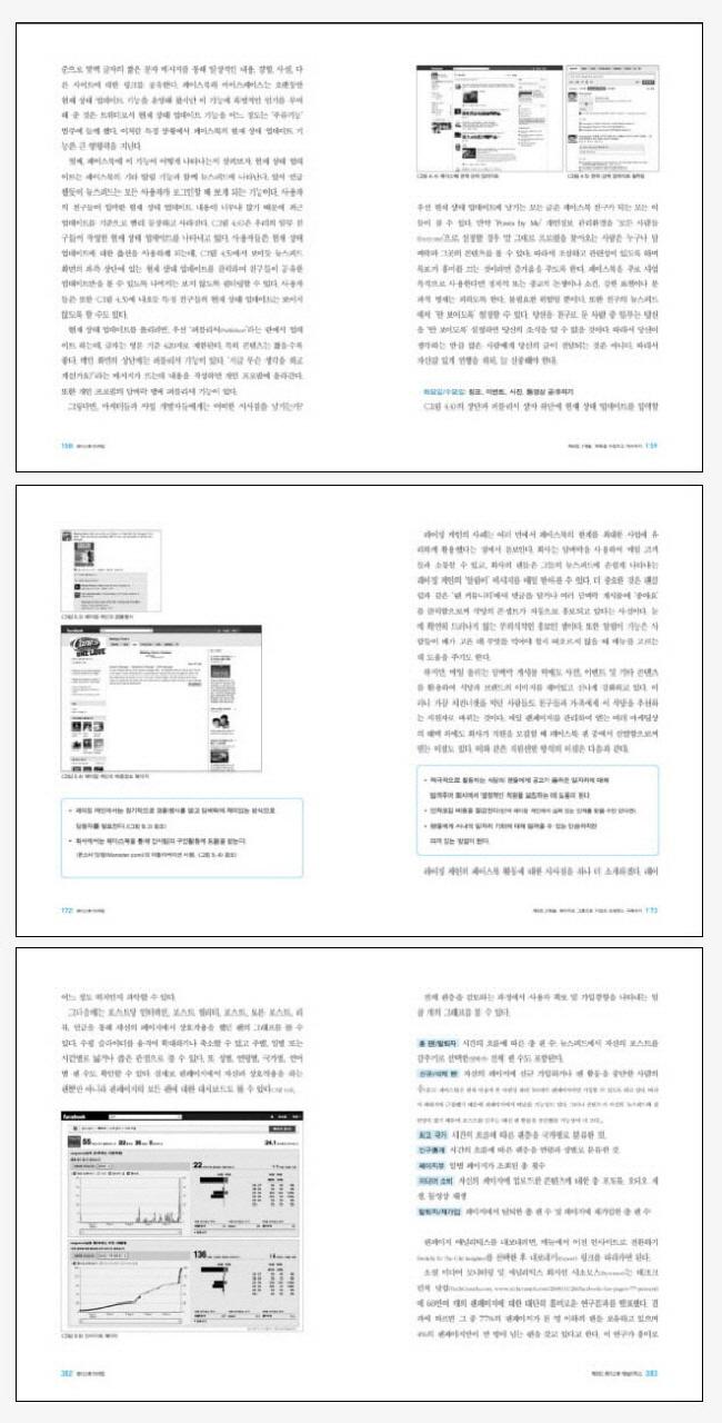 페이스북 마케팅(소셜 네트워크 100% 활용하기 시리즈 1) 도서 상세이미지