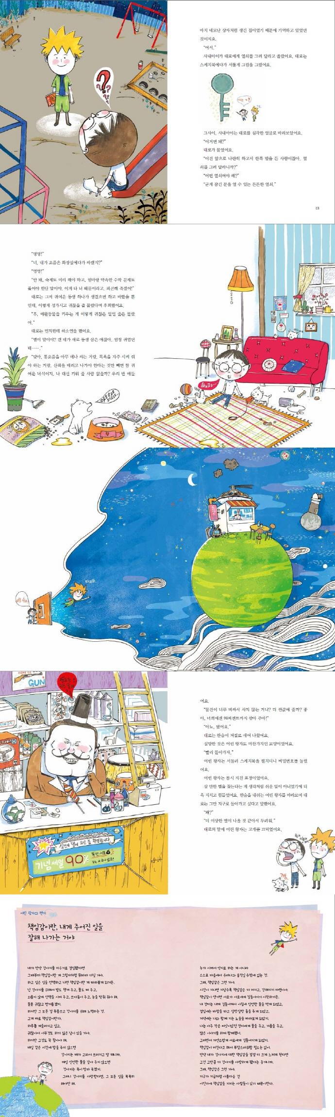 우리 동네에는 어린 왕자가 산다: 책임의 별(어린이를 위한 인성동화) 도서 상세이미지