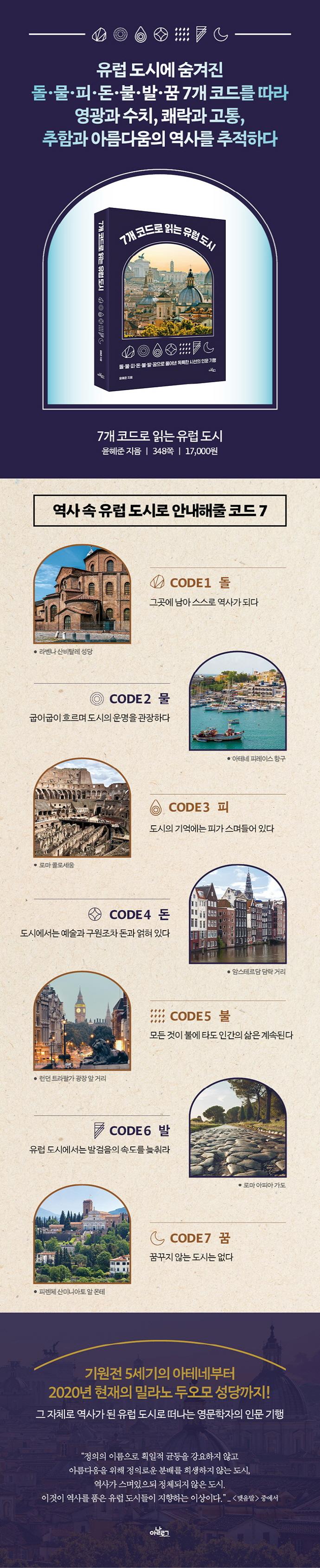 7개 코드로 읽는 유럽 도시 도서 상세이미지
