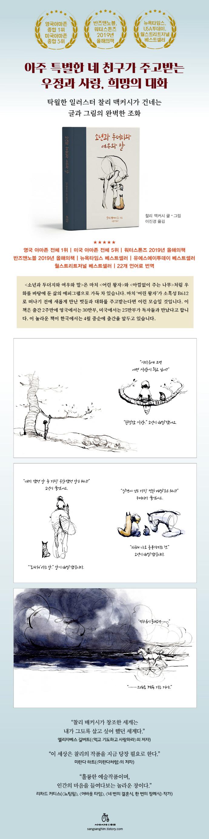 소년과 두더지와 여우와 말(양장본 HardCover) 도서 상세이미지