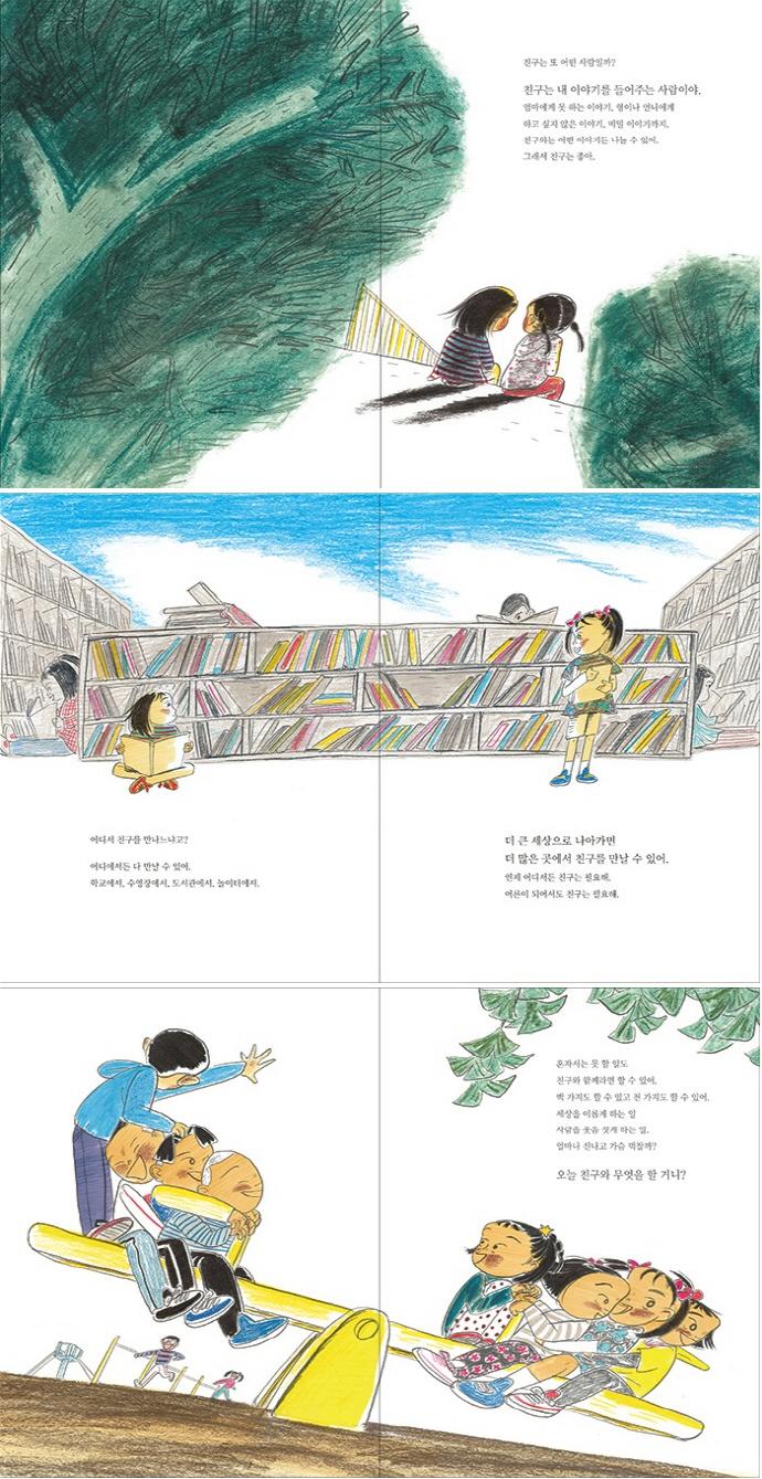 친구란 어떤 사람일까?(초등학생 질문 그림책 3)(양장본 HardCover) 도서 상세이미지