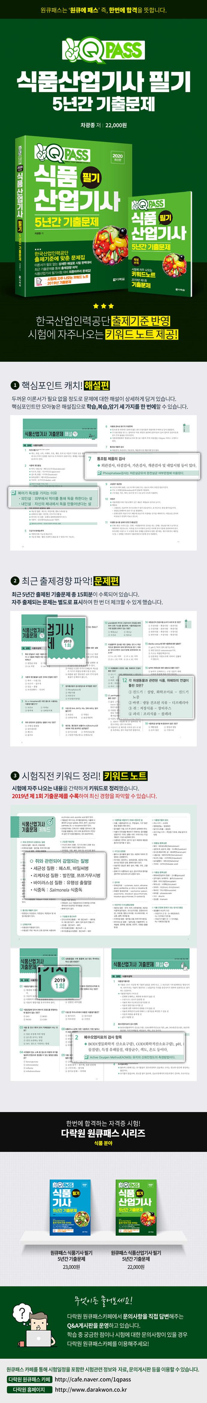 식품산업기사 필기 5년간 기출문제(2020)(원큐패스) 도서 상세이미지