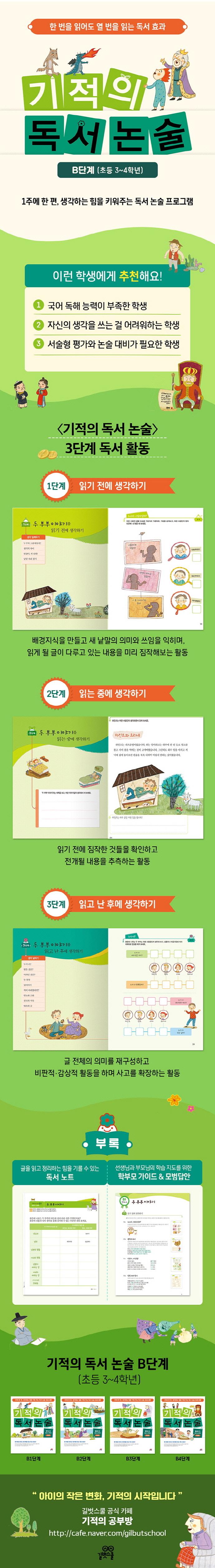 기적의 독서논술 B1-B4단계 세트(전4권) 도서 상세이미지