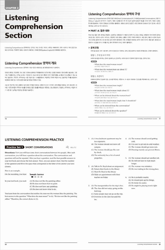 TOEFL ITP Test(기관토플 공식 시험대비서)(Official Guide to the) 도서 상세이미지