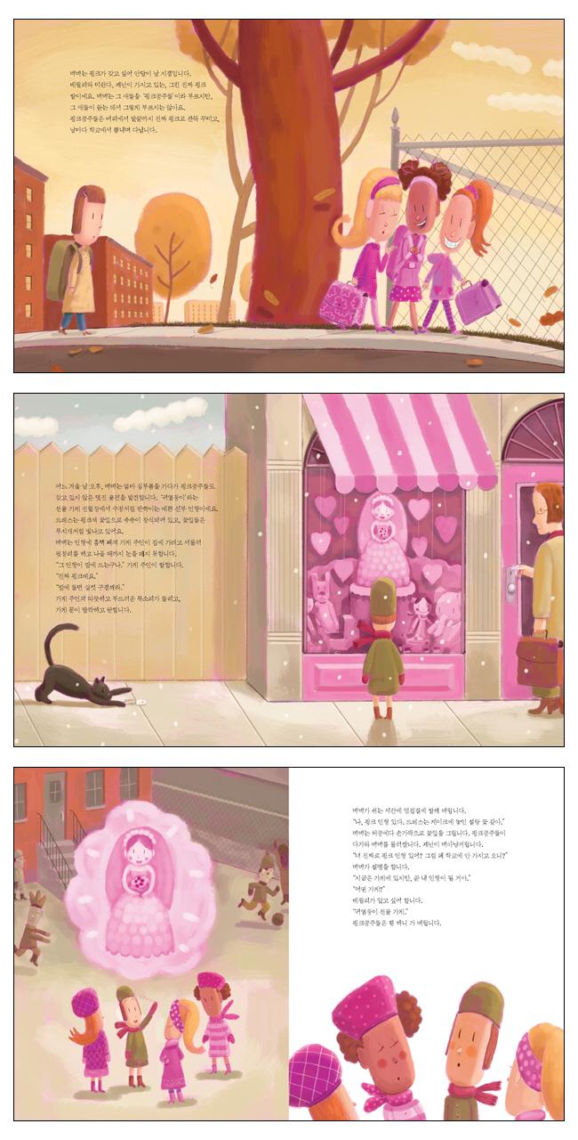 핑크(양장본 HardCover) 도서 상세이미지