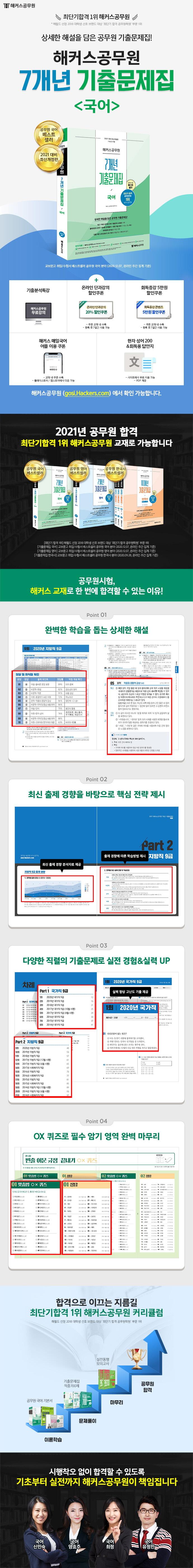 국어 7개년 기출문제집(2021)(해커스공무원) 도서 상세이미지