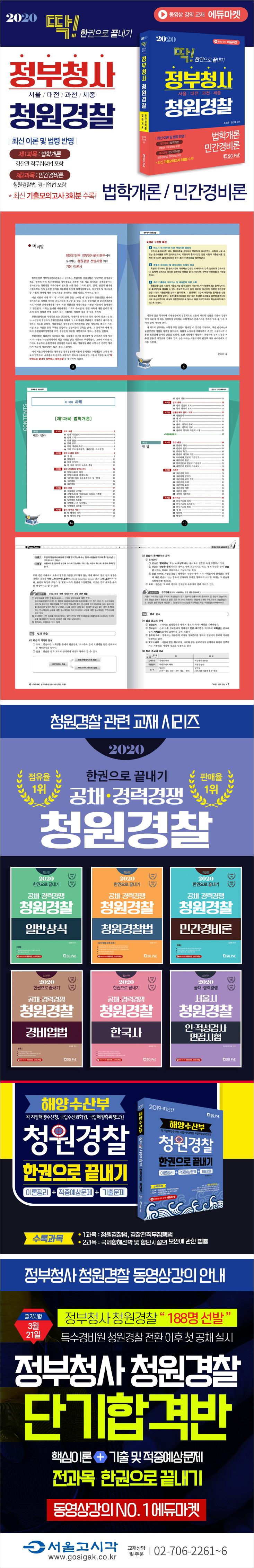 정부청사 청원경찰(법학개론+민간경비론)(2020)(딱! 한권으로 끝내기) 도서 상세이미지