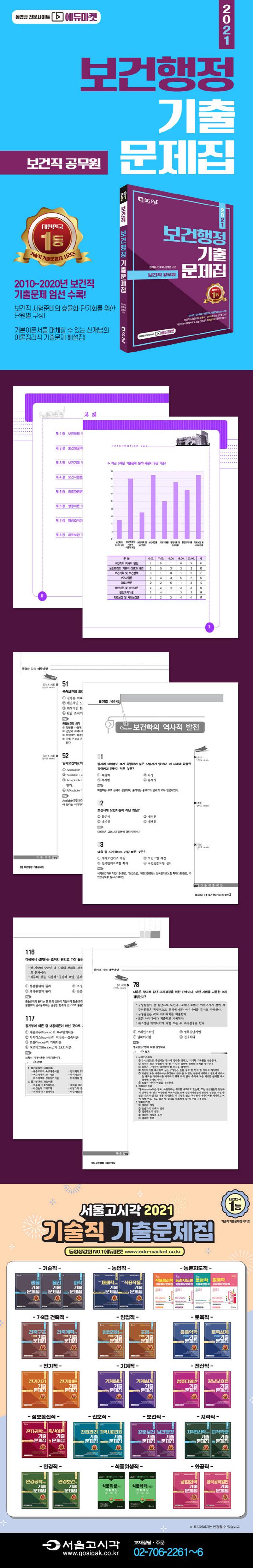 보건행정 기출문제집(보건직 공무원)(2021) 도서 상세이미지