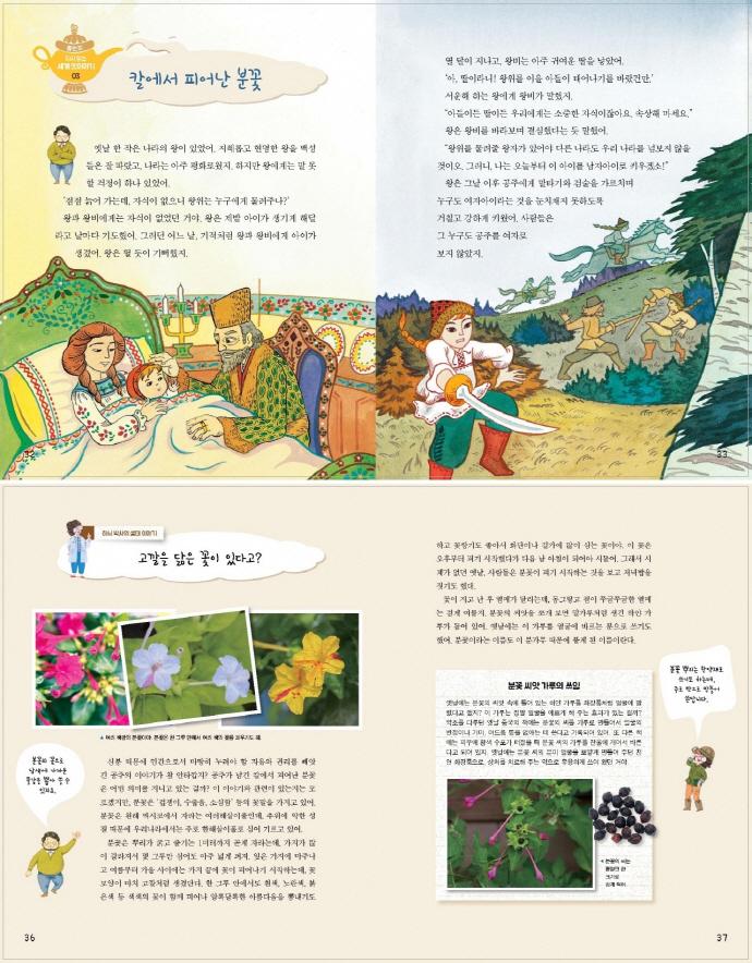 세계 옛이야기(생태 돋보기로 다시 읽는) 도서 상세이미지