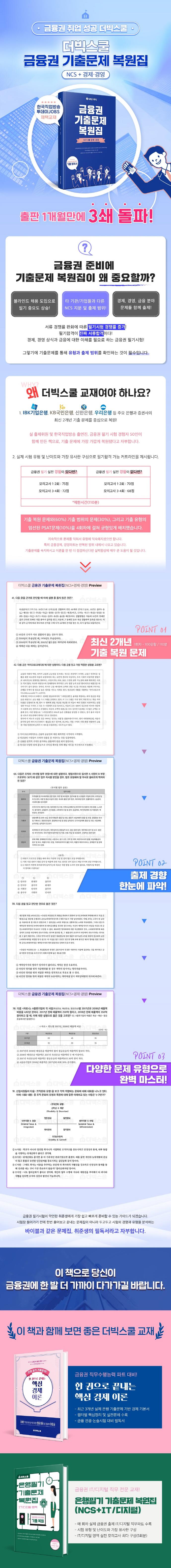 금융권 기출문제 복원집(NCS + 경제 경영) 도서 상세이미지