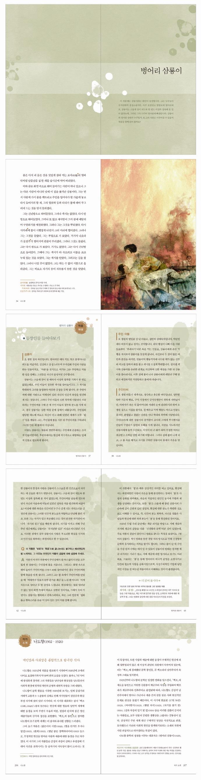벙어리 삼룡이(사피엔스 한국문학 중 단편소설 21) 도서 상세이미지