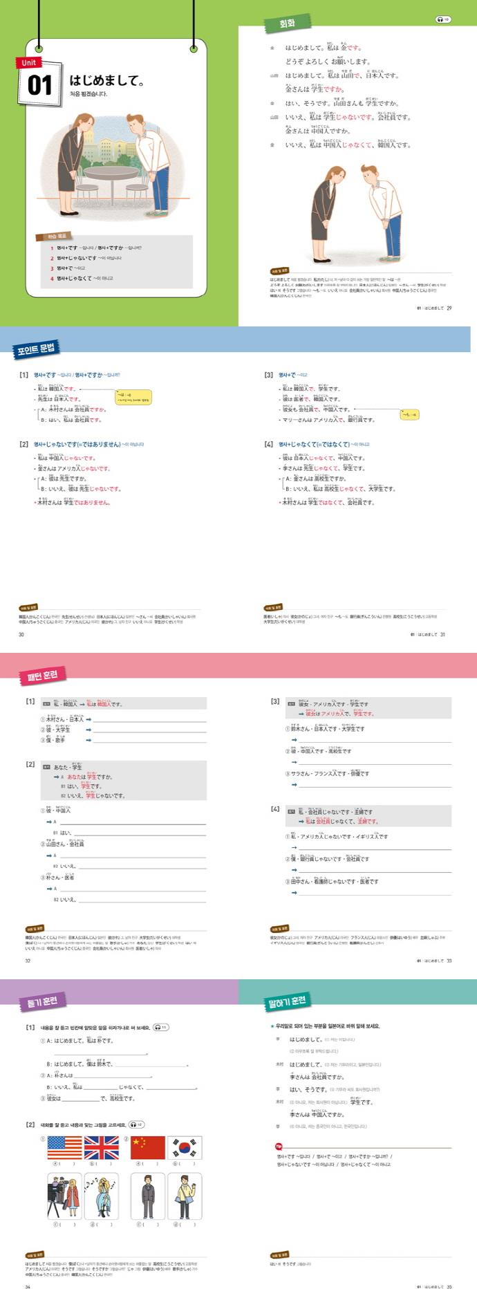 YBM 초간단 일본어. 1(쉽고 간단하게 배우는) 도서 상세이미지