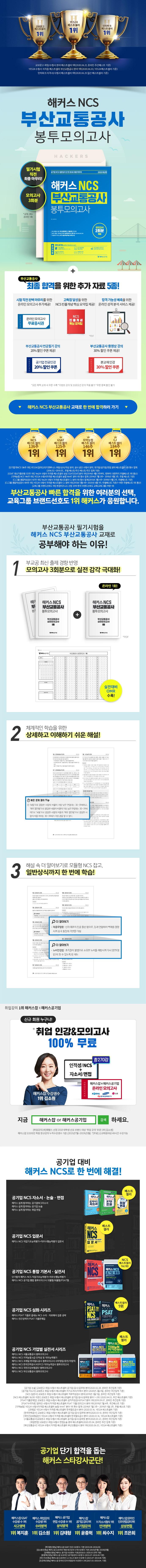 부산교통공사 봉투모의고사(해커스 NCS) 도서 상세이미지
