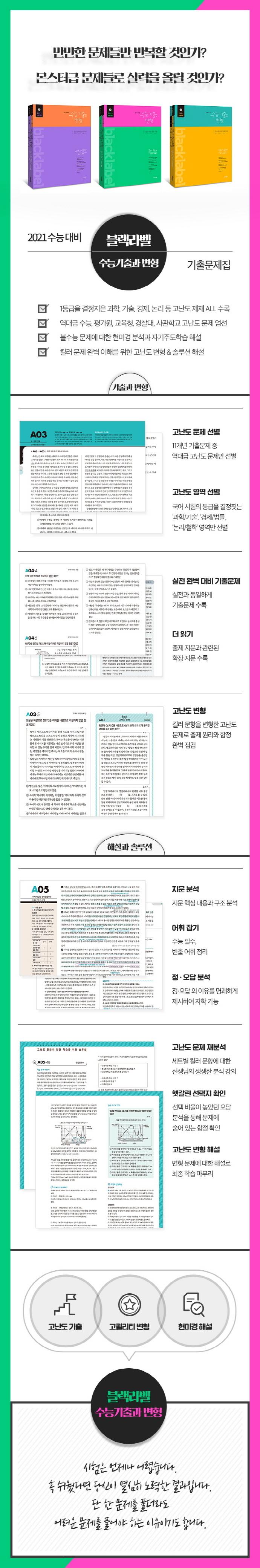 고등 국어 독서 고난도 제재(2020)(2021 수능대비)(블랙라벨 수능기출과 변형) 도서 상세이미지