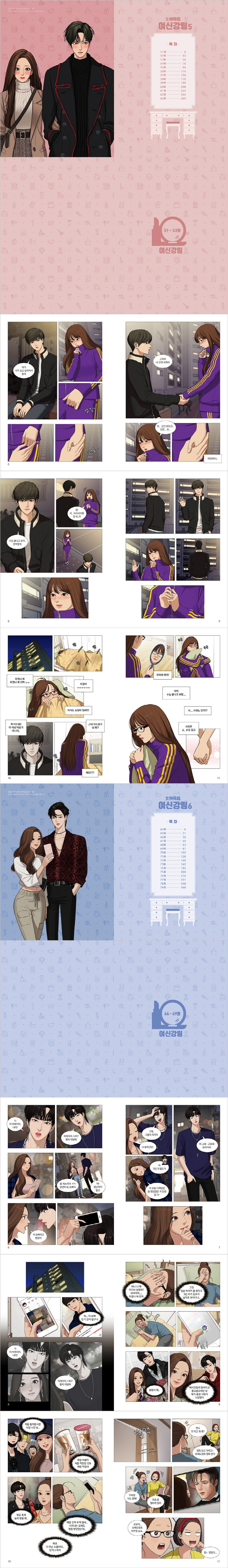 여신강림 세트(5-6권)(전2권) 도서 상세이미지