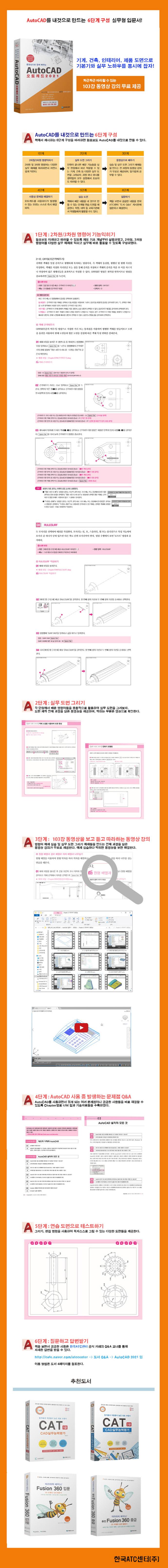 AutoCAD 오토캐드(2021)(동영상으로 함께 배우는) 도서 상세이미지