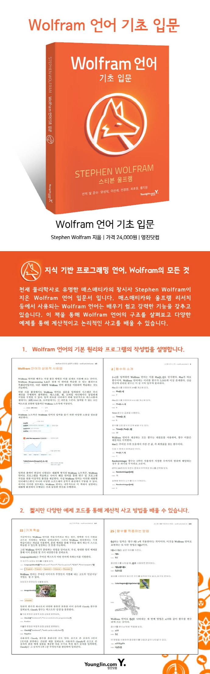 Wolfram 언어 기초 입문 도서 상세이미지
