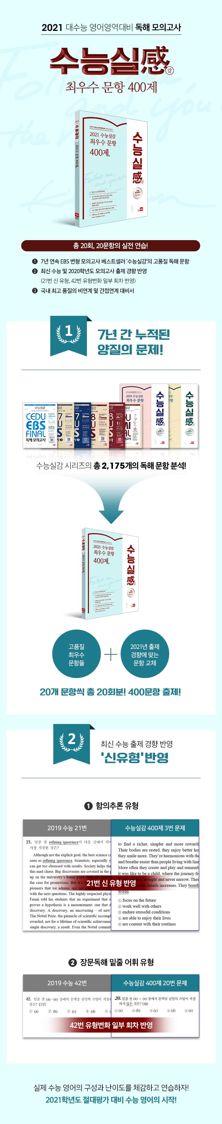고등 최우수 문항 400제(2020)(2021 수능대비)(수능실감) 도서 상세이미지