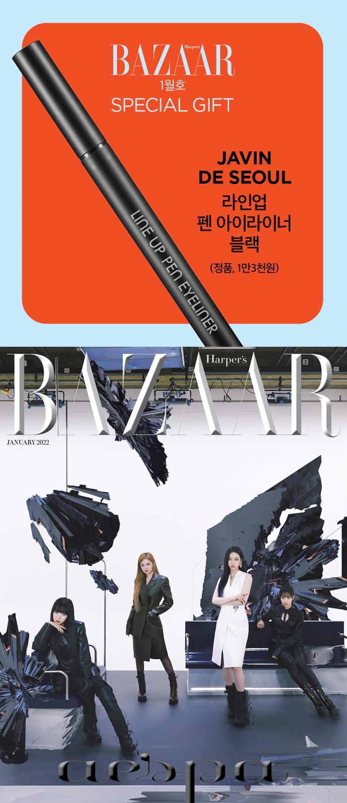 바자(BAZAAR)(B형)(2021년1월호) 도서 상세이미지
