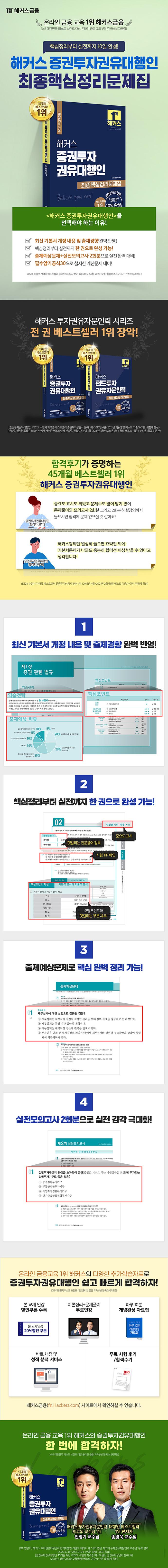 증권투자권유대행인 최종핵심정리문제집(2021)(해커스) 도서 상세이미지