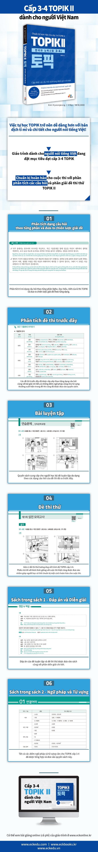 TOPIK 2 한국어능력시험 3-4급 도서 상세이미지