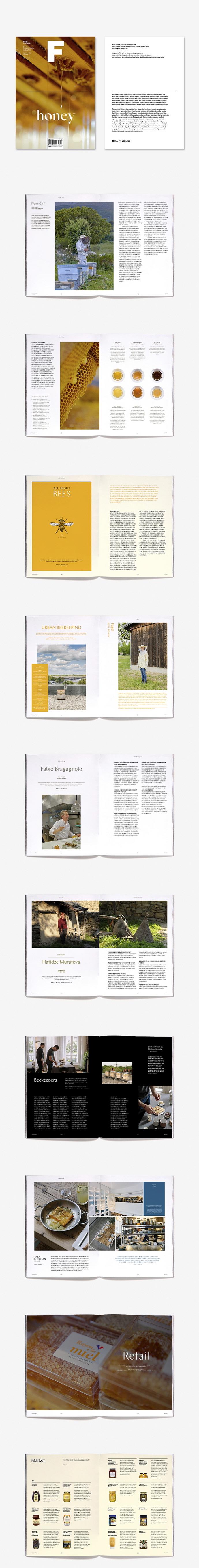 매거진 F(Magazine F) No.8: 꿀(Honey)(한글판) 도서 상세이미지