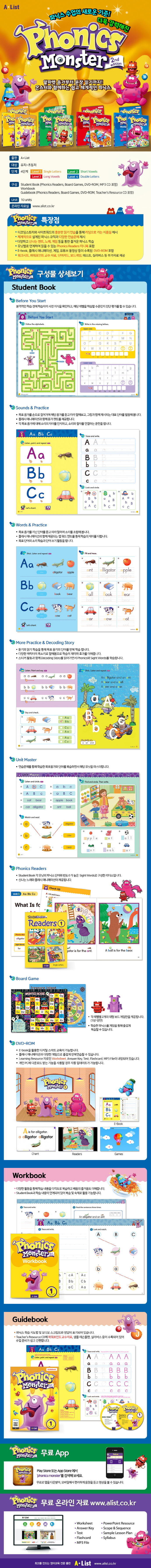 Phonics Monster. 4: Double Letters(Student Book)(2판)(CD2장포함) 도서 상세이미지
