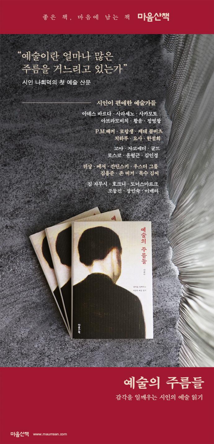 예술의 주름들(양장본 HardCover) 도서 상세이미지