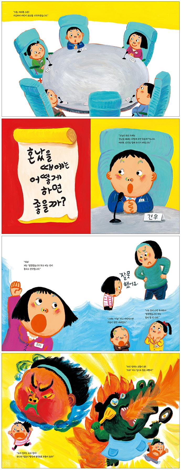 어린이 회의(양장본 HardCover) 도서 상세이미지