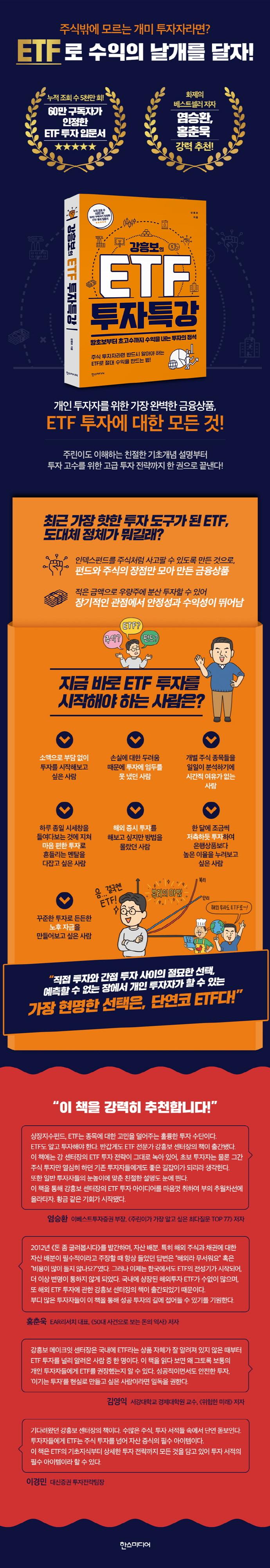 강흥보의 ETF 투자 특강 도서 상세이미지