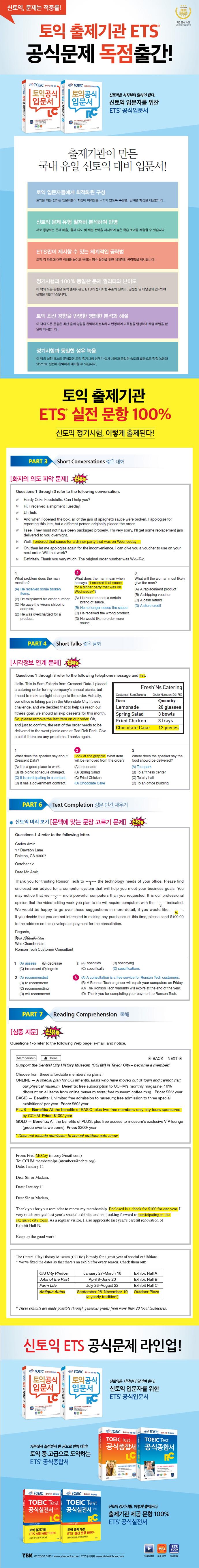 ETS 토익 공식입문서 RC 도서 상세이미지