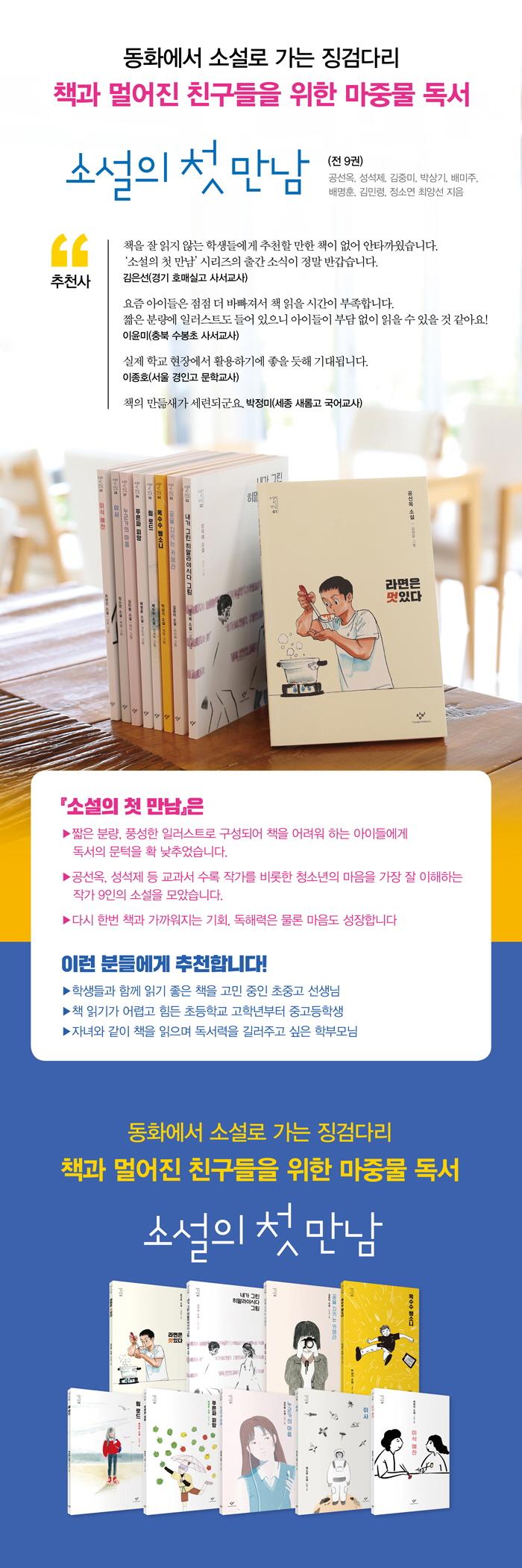 소설의 첫 만남 세트: 독서력(전3권) 도서 상세이미지