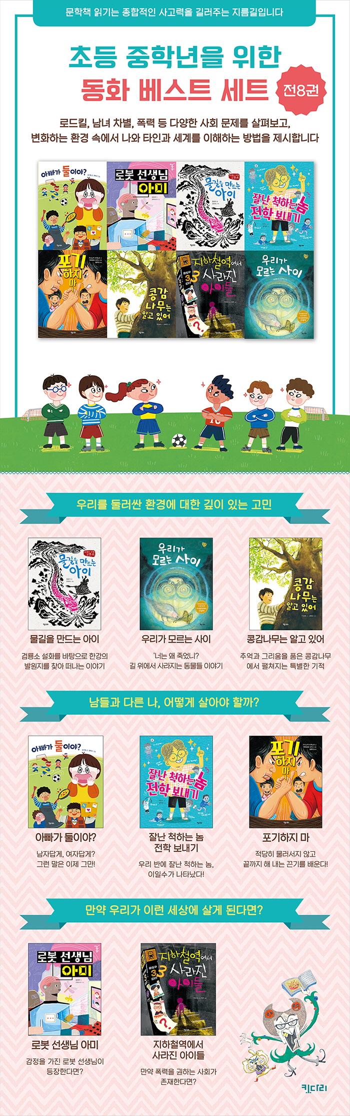 초등학교 중학년을 위한 동화 베스트 세트(전8권) 도서 상세이미지