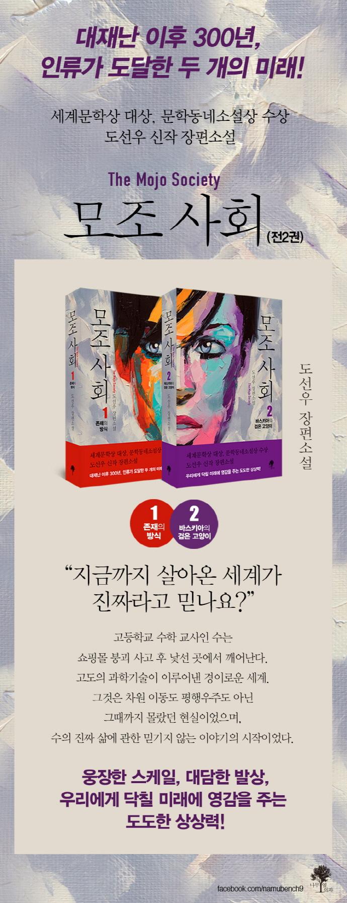 모조 사회 세트(전2권) 도서 상세이미지