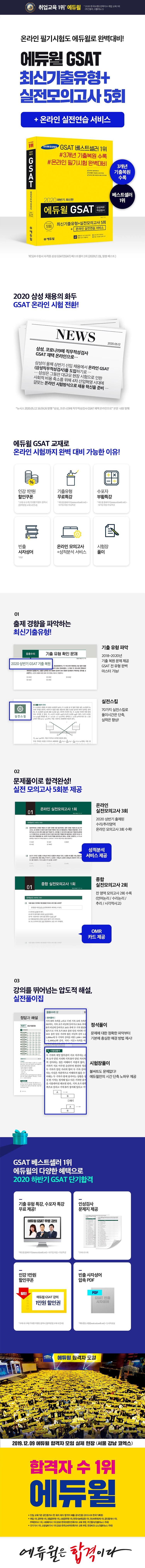 GSAT 삼성직무적성검사 최신기출유형+실전모의고사 5회+온라인 실전연습 서비스(2020 하반기)(에듀윌) 도서 상세이미지