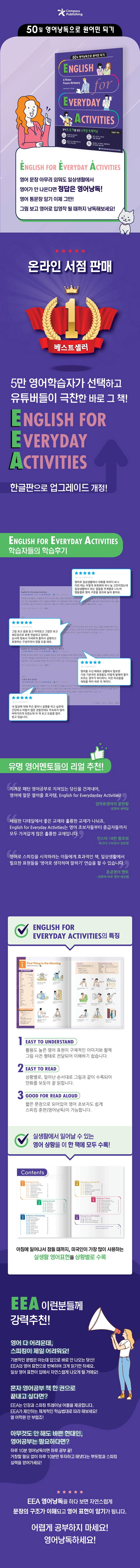 EEA: English for Everyday Activities(한글판)(개정판 3판) 도서 상세이미지